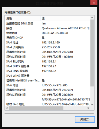 at this time,I have to get the IP address of the network segment 192.168.2.0/24。