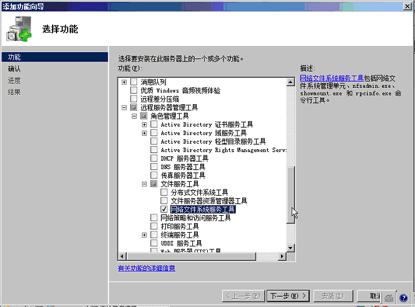 """勾选并安装""""网络文件系统服务工具"""""""