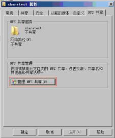 在任意文件夹上打开属性,就可以看见NFS标签页