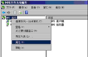 """在""""NFS服务""""项目上点击右键,选取""""属性"""""""