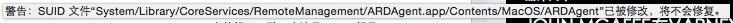 提示程序SUID文件被修改且不会予以修复