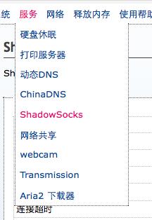 shadowsocks service menu