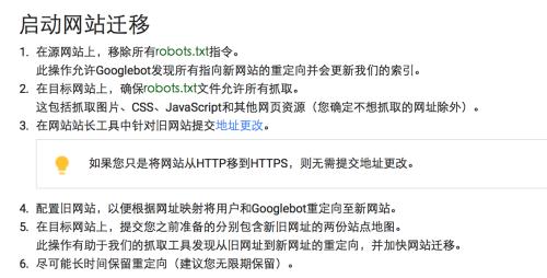 谷歌支持到 HTTPS 的平滑迁移