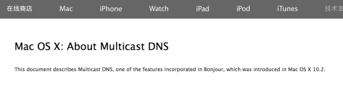 Apple's definition of mDNS