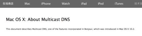 苹果对 mDNS 的定义