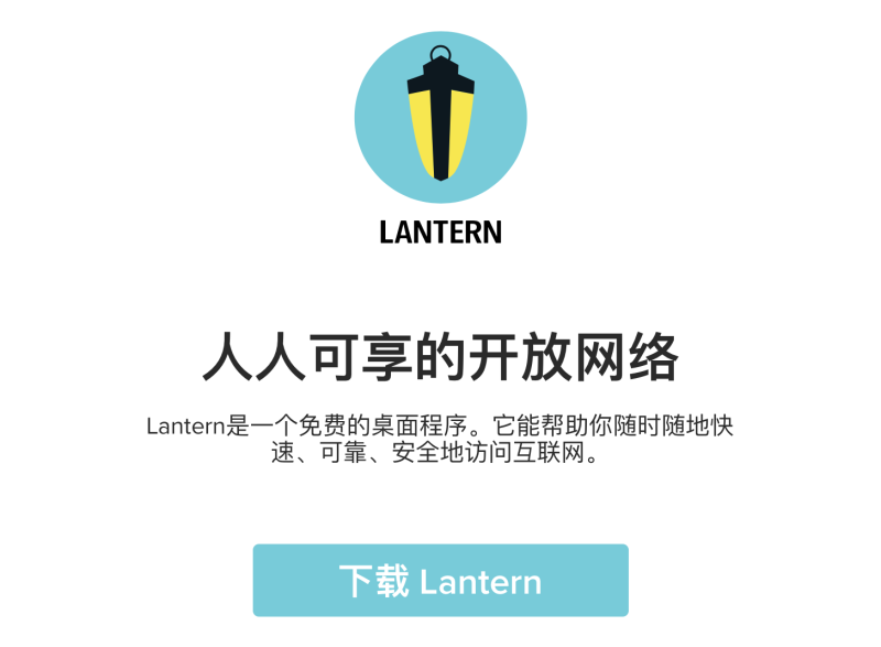 Blue light Lantern 2.0