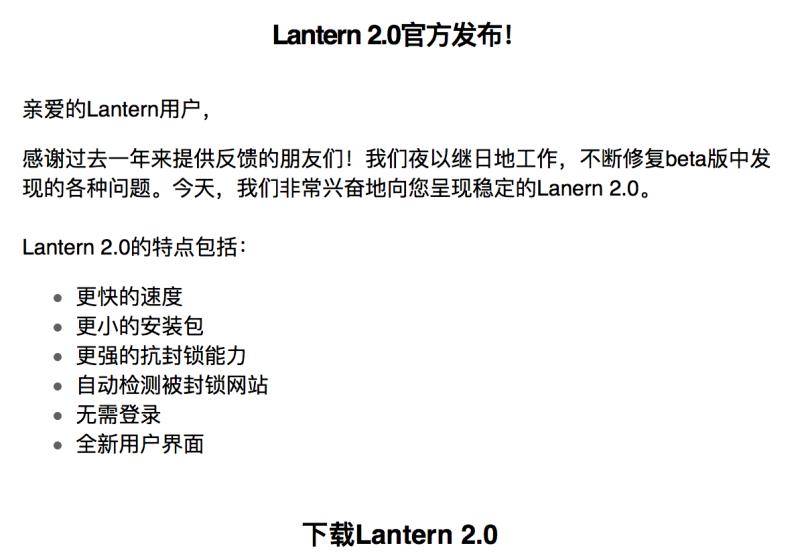 Lantern 2.0 邮件