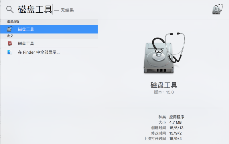 Disk Utility found by Spotlight