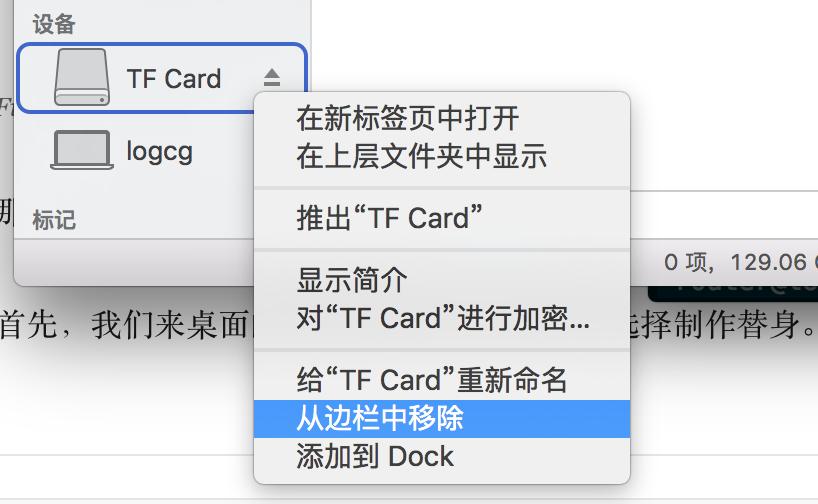 从边栏中移除TF卡链接