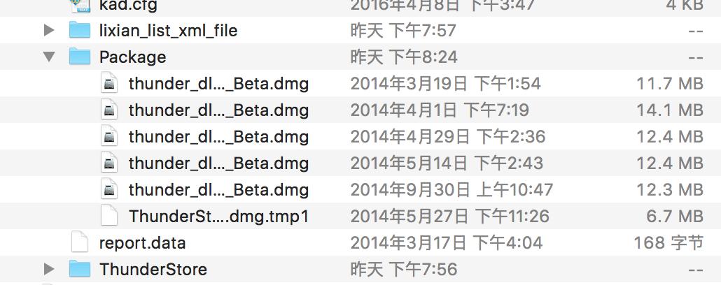 迅雷早在2014年下载的更新包