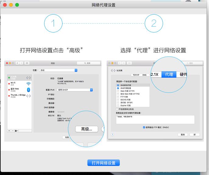 最新版 QQ 现在开始使用系统的代理设置