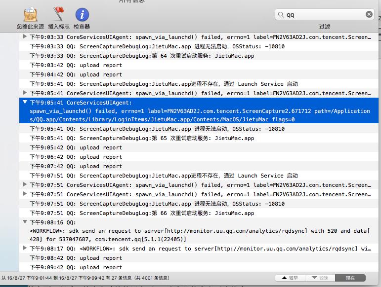 QQ 依旧在不停地重启截图应用