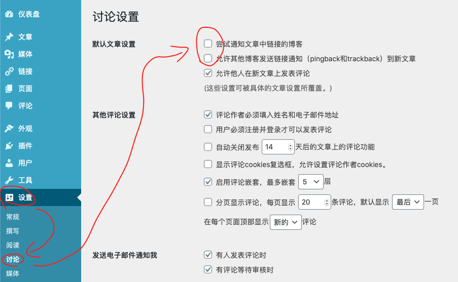 关闭 WordPress 的 pingback